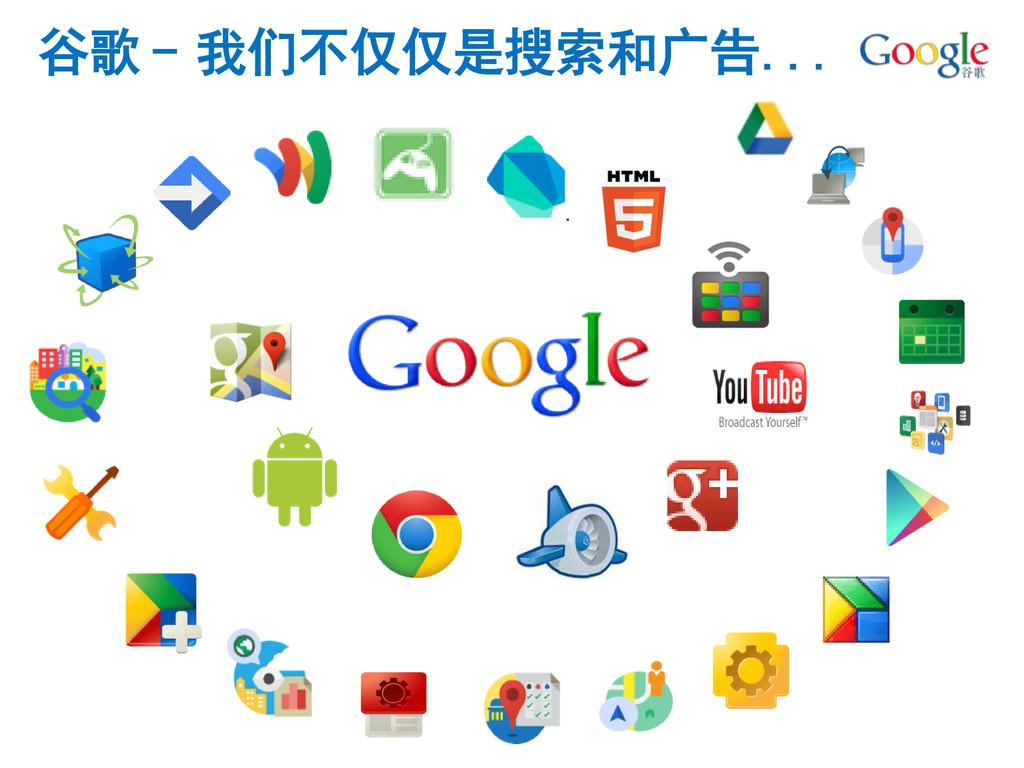 谷歌 - 我们不仅仅是搜索和广告...
