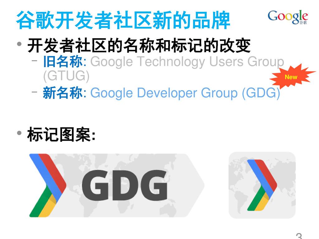 谷歌开发者社区新的品牌 • 开发者社区的名称和标记的改变 –旧名称: Google Techn...