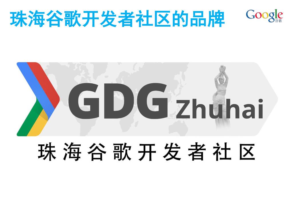 珠海谷歌开发者社区的品牌