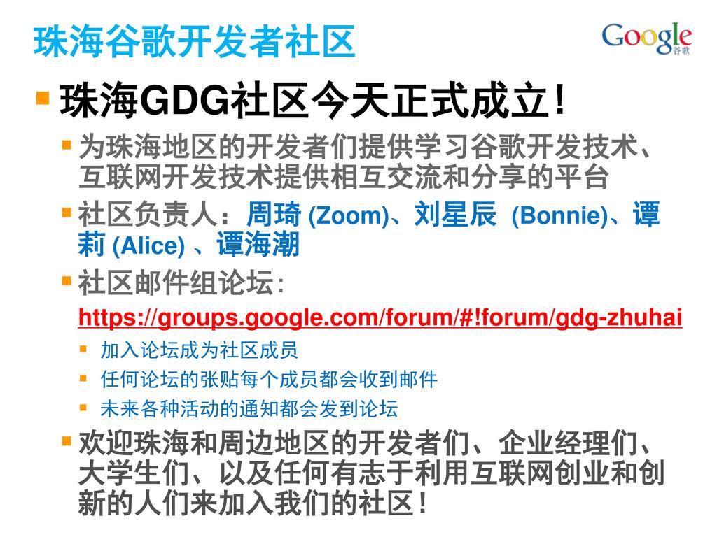  珠海GDG社区今天正式成立! 为珠海地区的开发者们提供学习谷歌开发技术、 互联网开发技术...