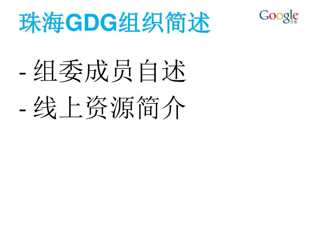 珠海GDG组织简述 - 组委成员自述 - 线上资源简介