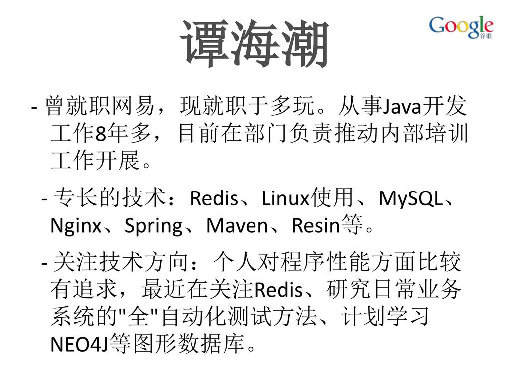 谭海潮 - 曾就职网易,现就职于多玩。从事Java开发 工作8年多,目前在部门负责推动内部培训...