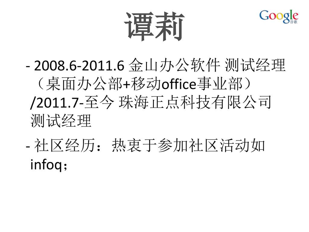 谭莉 - 2008.6-2011.6 金山办公软件 测试经理 (桌面办公部+移动office事...