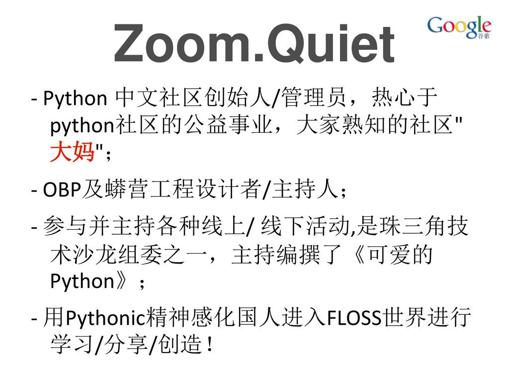 Zoom.Quiet - Python 中文社区创始人/管理员,热心于 python社区的公益...