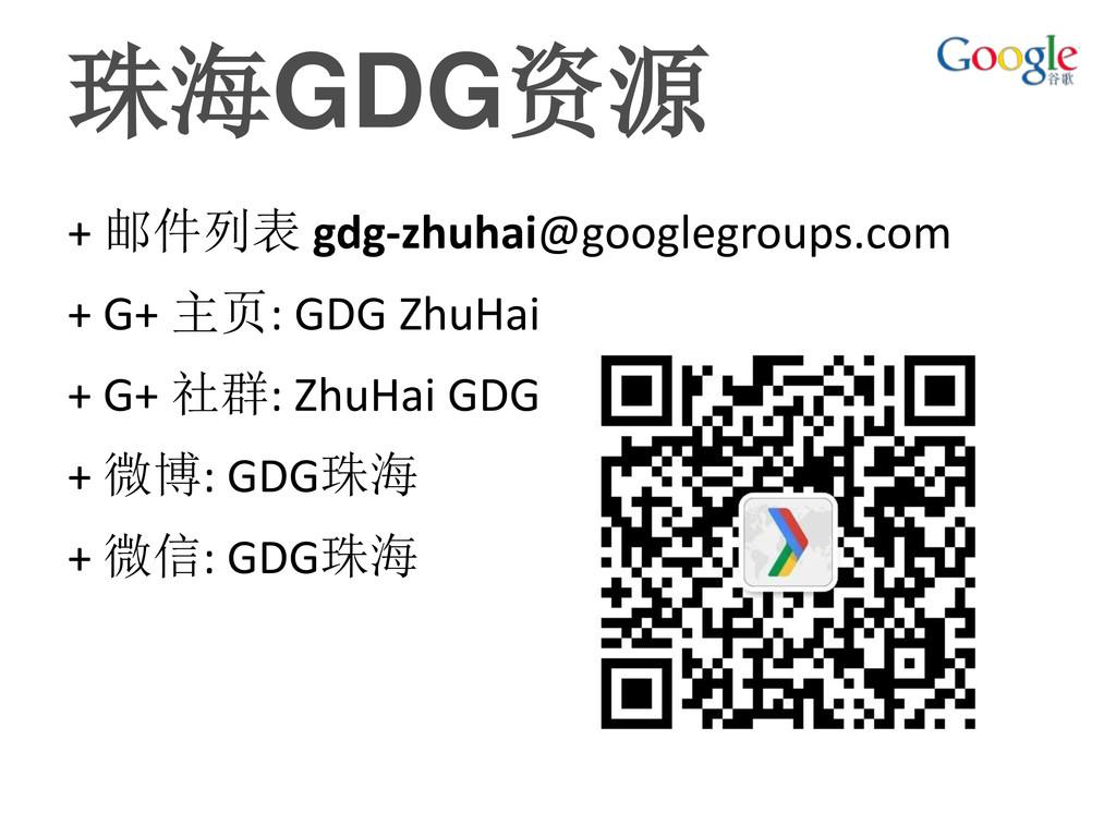 珠海GDG资源 + 邮件列表 gdg-zhuhai@googlegroups.com + G+...