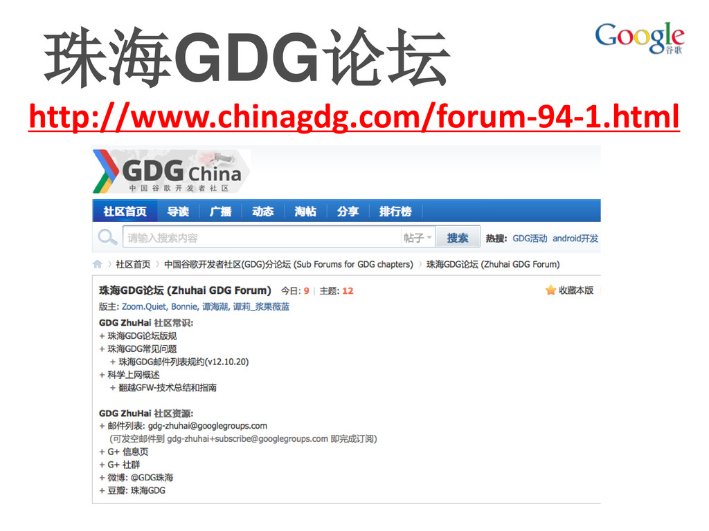 珠海GDG论坛 http://www.chinagdg.com/forum-94-1.html