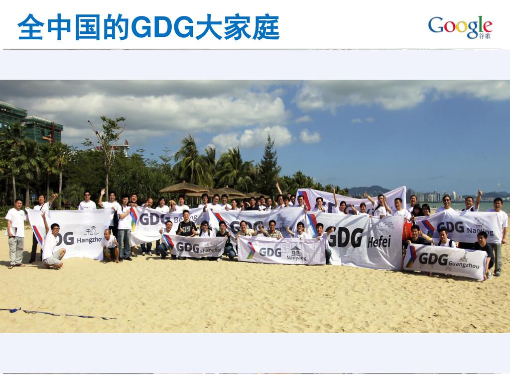 全中国的GDG大家庭