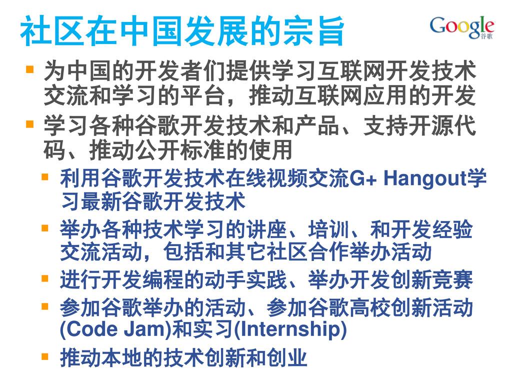  为中国的开发者们提供学习互联网开发技术 交流和学习的平台,推动互联网应用的开发  学习各...