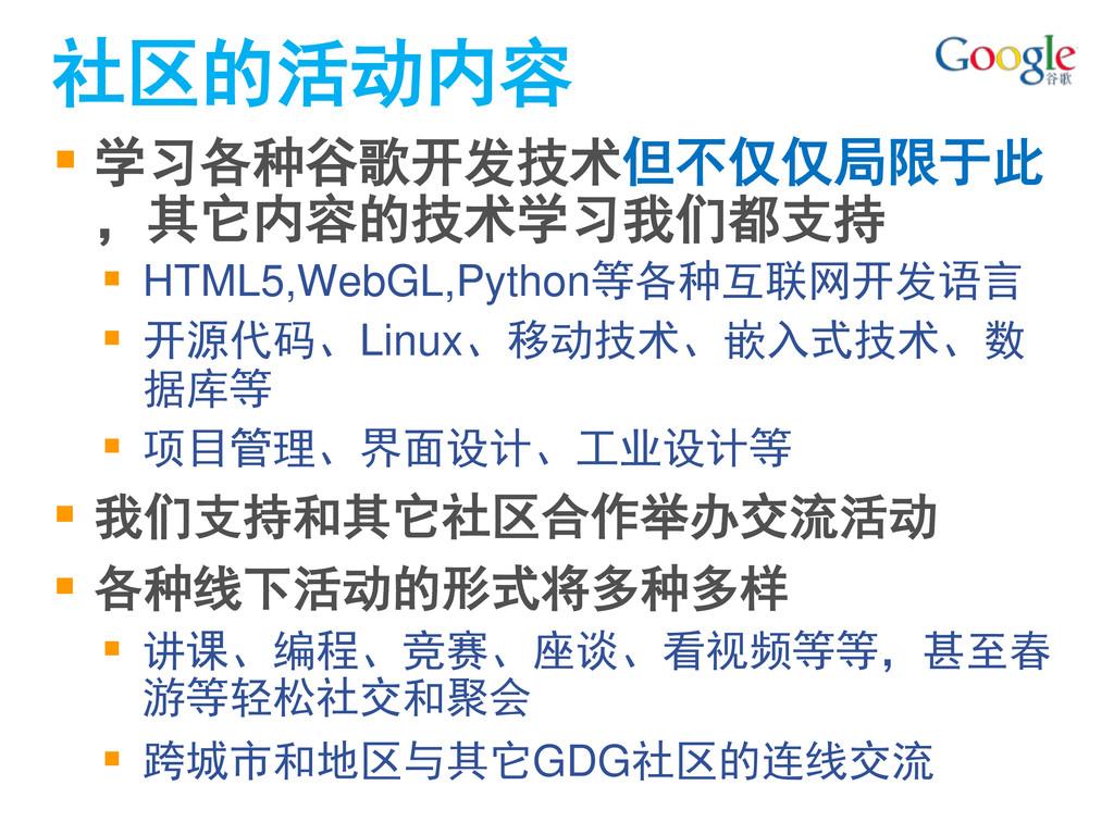  学习各种谷歌开发技术但不仅仅局限于此 ,其它内容的技术学习我们都支持  HTML5,We...