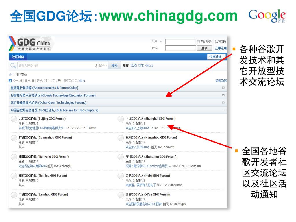 全国GDG论坛:www.chinagdg.com  各种谷歌开 发技术和其 它开放型技 术交...