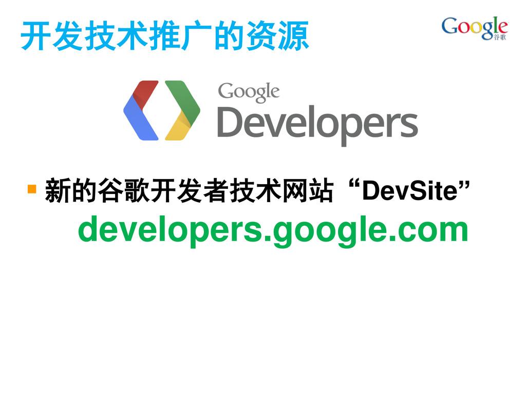"""开发技术推广的资源  新的谷歌开发者技术网站""""DevSite"""" developers.goo..."""