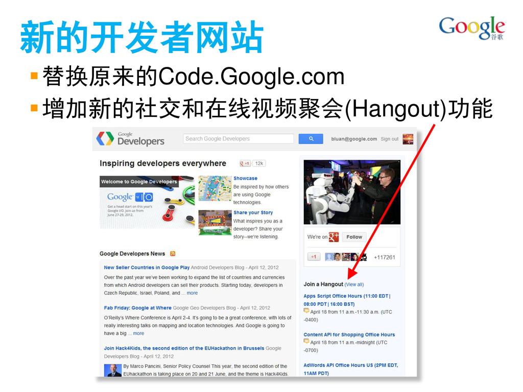 替换原来的Code.Google.com 增加新的社交和在线视频聚会(Hangout)功能...