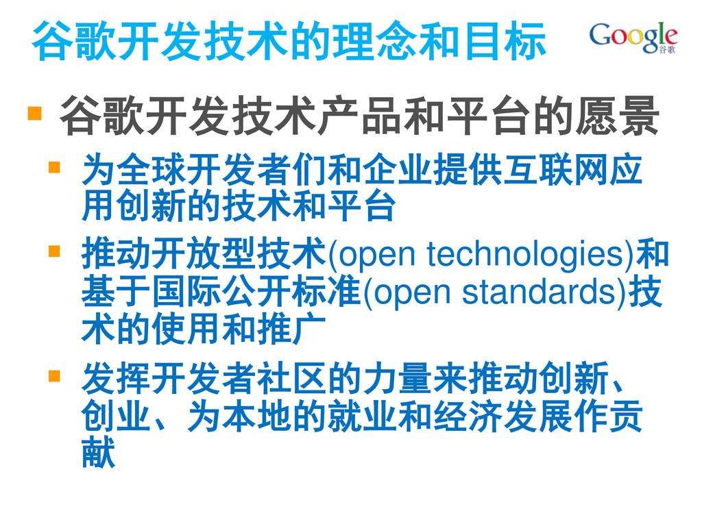谷歌开发技术的理念和目标  谷歌开发技术产品和平台的愿景  为全球开发者们和企业提供互联网...