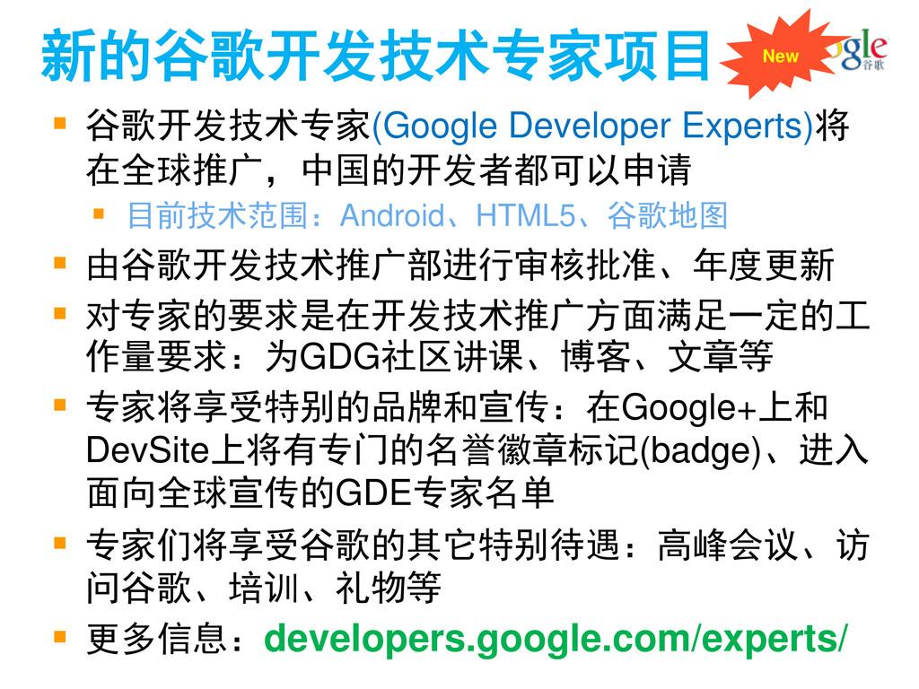  谷歌开发技术专家(Google Developer Experts)将 在全球推广,中国的...