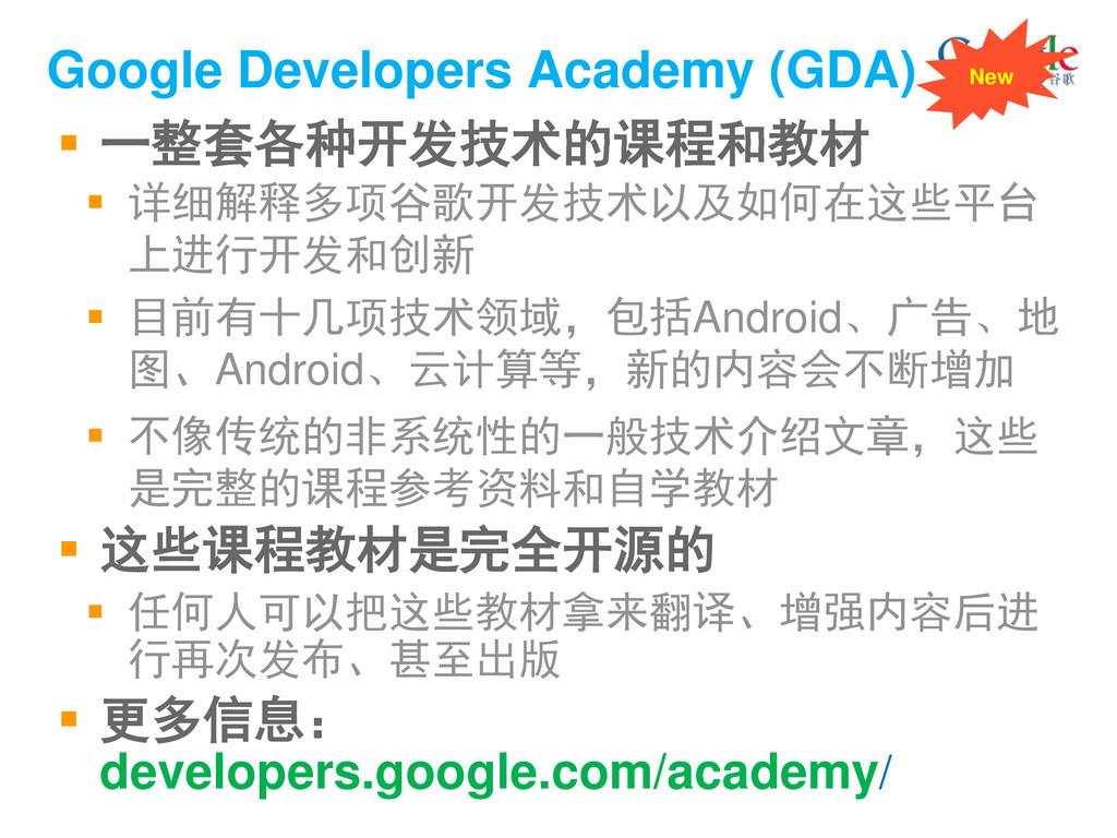 Google Developers Academy (GDA)  一整套各种开发技术的课程和...