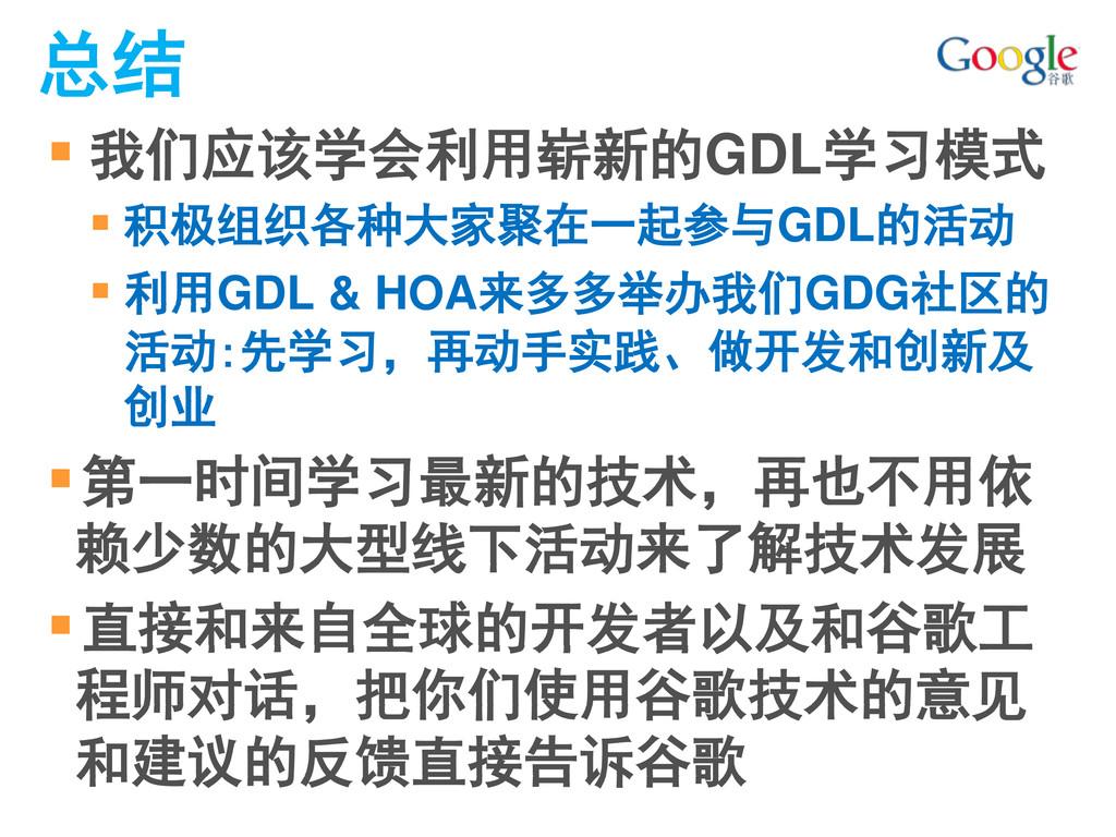 总结  我们应该学会利用崭新的GDL学习模式  积极组织各种大家聚在一起参与GDL的活动 ...