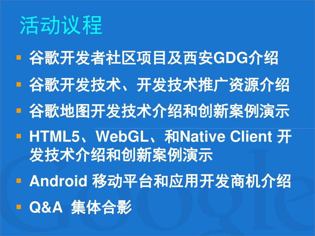  谷歌开发者社区项目及西安GDG介绍  谷歌开发技术、开发技术推广资源介绍  谷歌地图开...