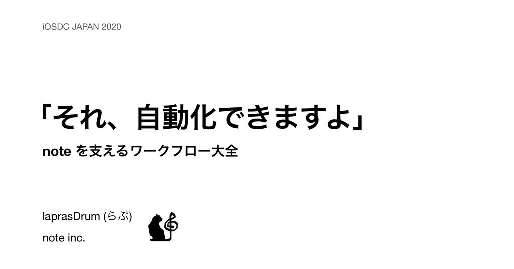laprasDrum (Β)  note inc. ʮͦΕɺࣗಈԽͰ͖·͢Αʯ note Λ...