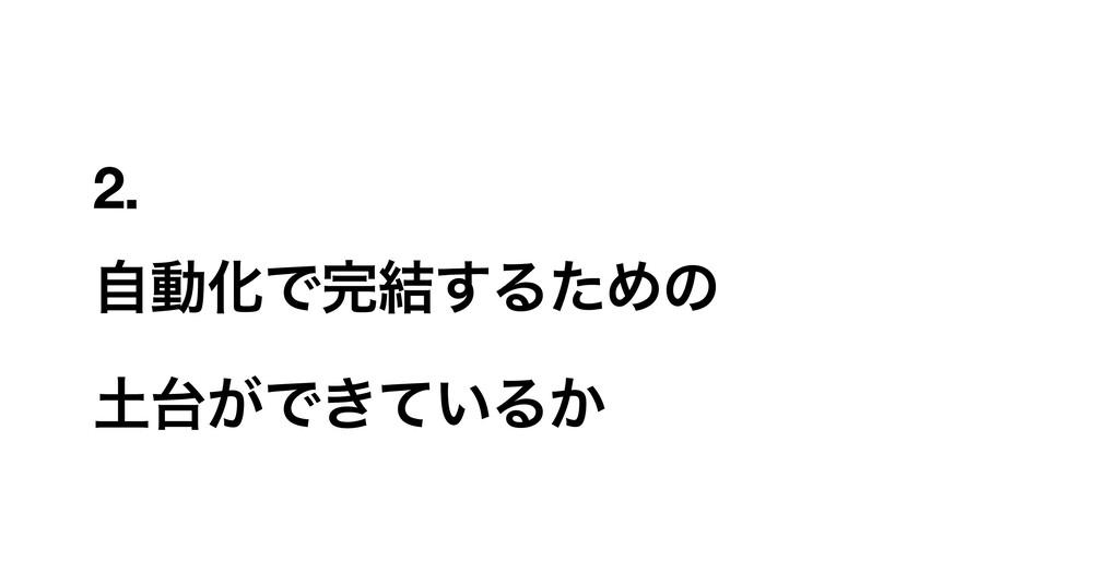 2. ࣗಈԽͰ݁͢ΔͨΊͷ ͕Ͱ͖͍ͯΔ͔