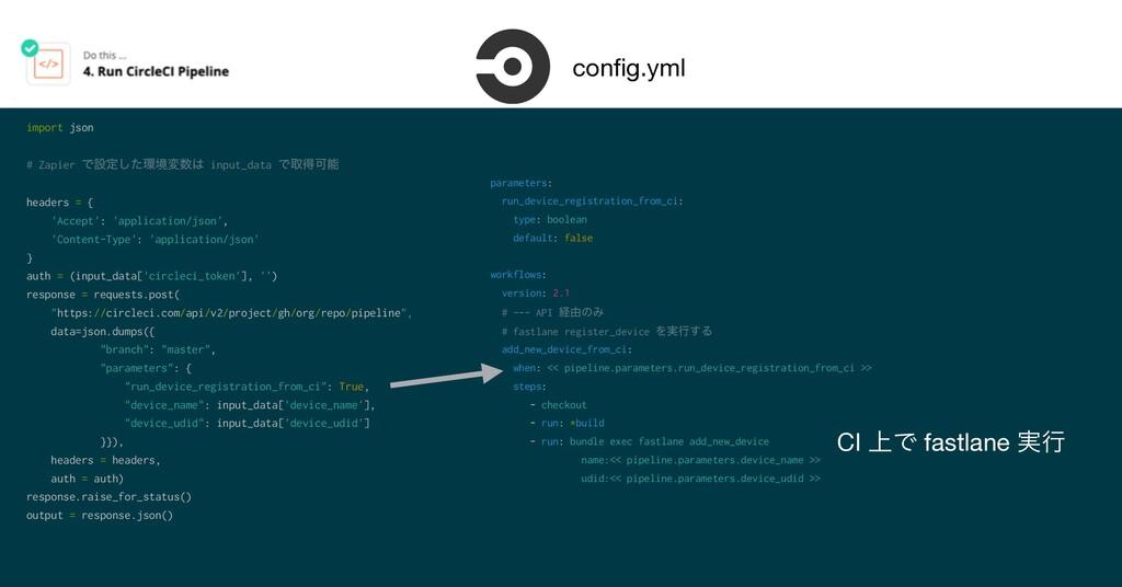 import json # Zapier Ͱઃఆͨ͠ڥม input_data ͰऔಘՄ...