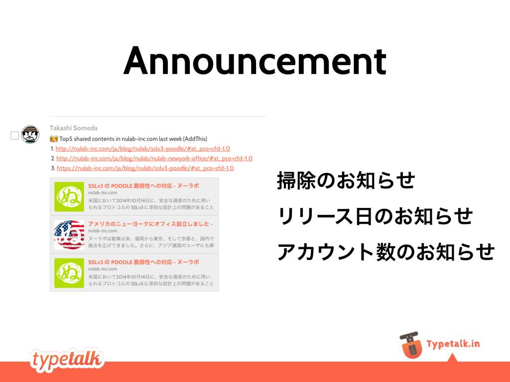 Announcement আͷ͓Βͤ ϦϦʔεͷ͓Βͤ ΞΧϯτͷ͓Βͤ