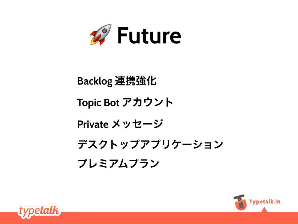 Future Backlog ࿈ܞڧԽ Topic Bot ΞΧϯτ Private ϝοη...