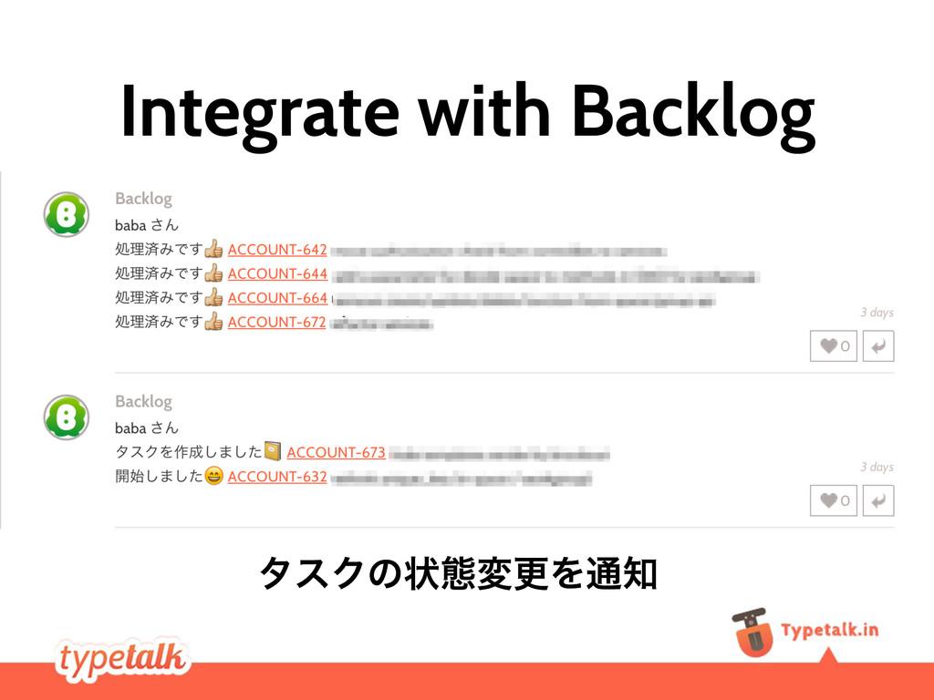 Integrate with Backlog λεΫͷঢ়ଶมߋΛ௨