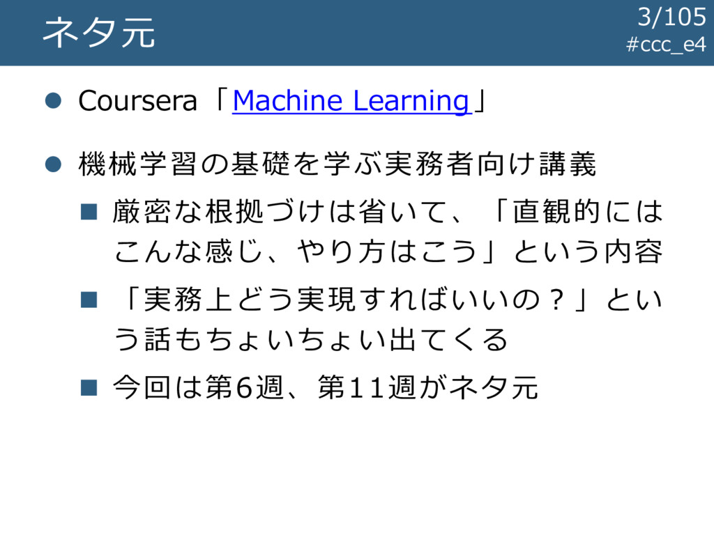 #ccc_e4 3/105 ネタ元  Coursera「Machine Learning」 ...