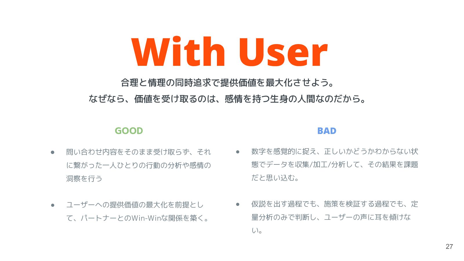 Get it Done 責任感を強く持ち、あらゆる手段で徹底的にやりきろう。 なぜなら、一つ一...