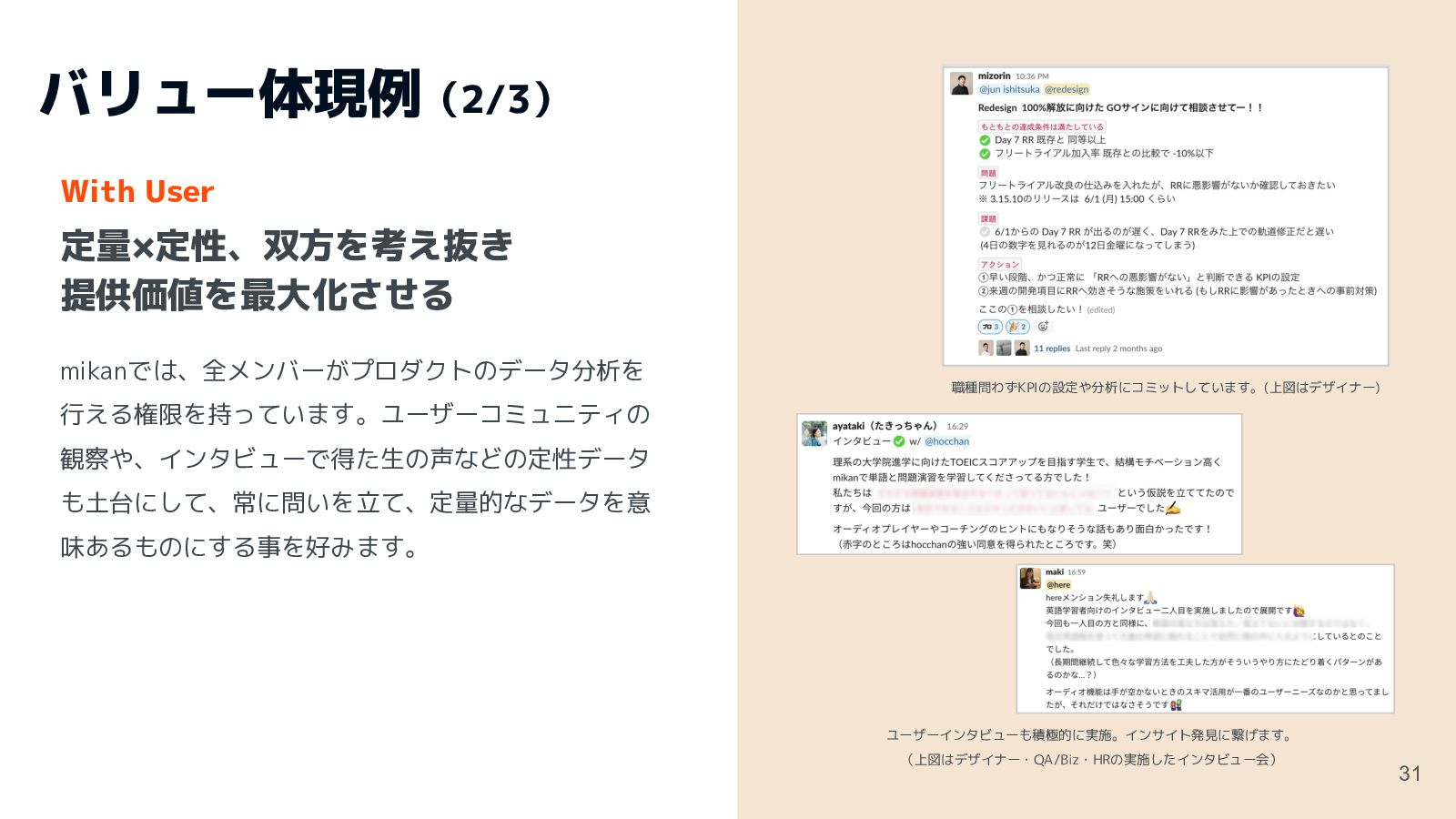 Care for Team バリュー体現例(3/3) チーム、個人単位での振り返りを注力 挑戦...