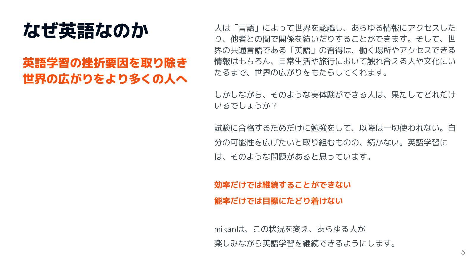 Mission 本質的なテクノロジー活用で あらゆる人の英語学習によりそい 人生の可能性を広げ...
