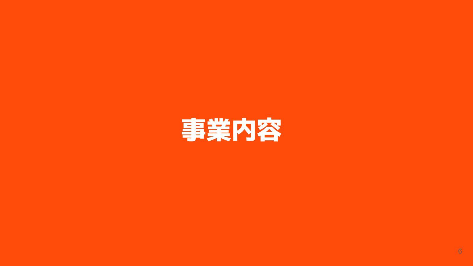 「英語学習」領域に込める想い 6