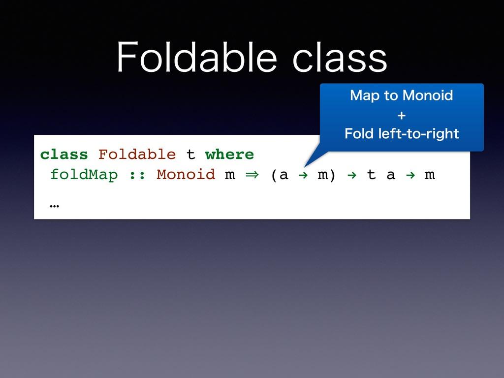 'PMEBCMFDMBTT class Foldable t where foldMap :...