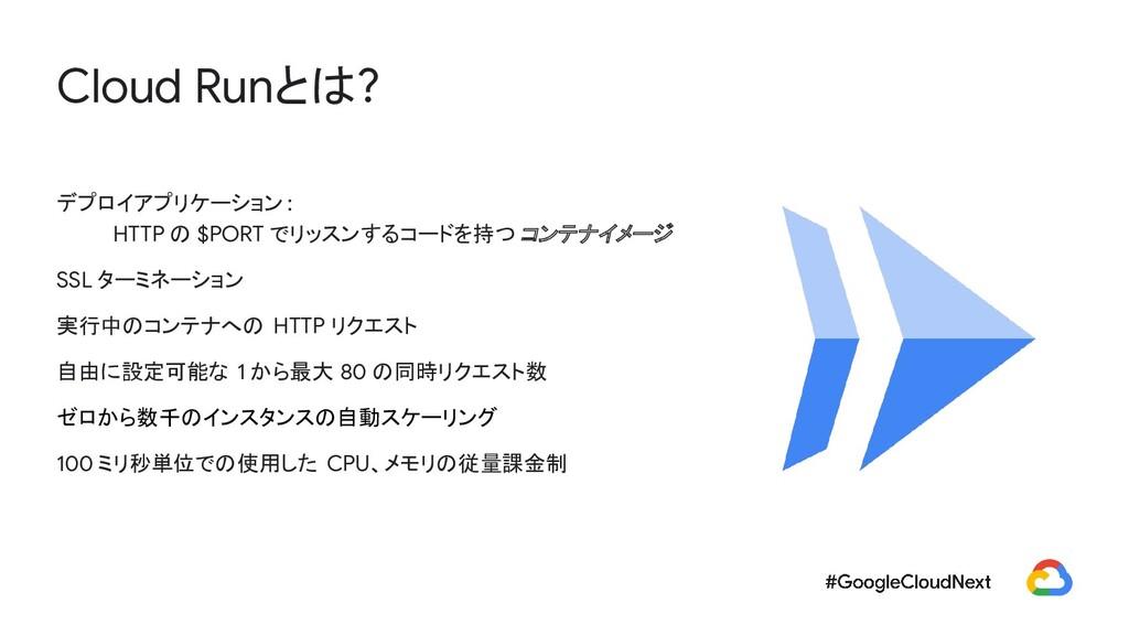 Cloud Runとは? デプロイアプリケーション : HTTP の $PORT でリッスンす...