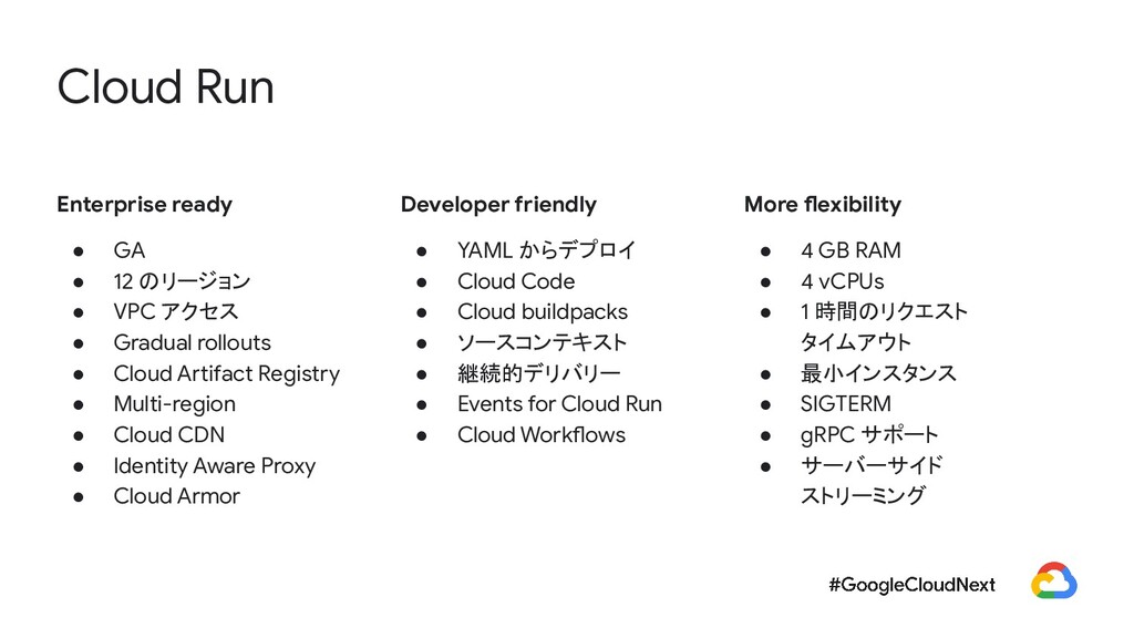 Cloud Run Developer friendly ● YAML からデプロイ ● Cl...