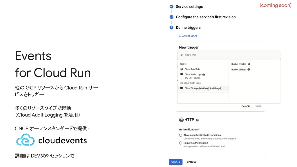 Events for Cloud Run 他の GCP リソースから Cloud Run サー...
