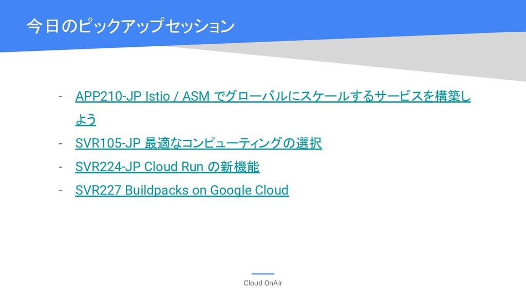 Cloud OnAir - APP210-JP Istio / ASM でグローバルにスケール...