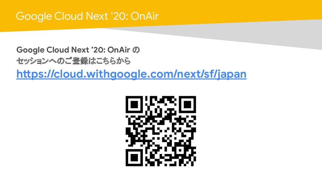 Cloud OnAir Google Cloud Next '20: OnAir Google...