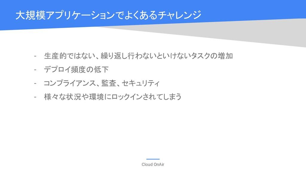 Cloud OnAir - 生産的ではない、繰り返し行わないといけないタスクの増加 - デプロ...