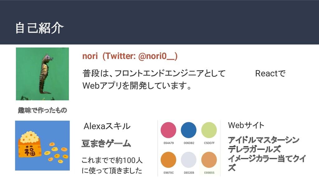 自己紹介 nori (Twitter: @nori0__) 普段は、フロントエンドエンジニアと...