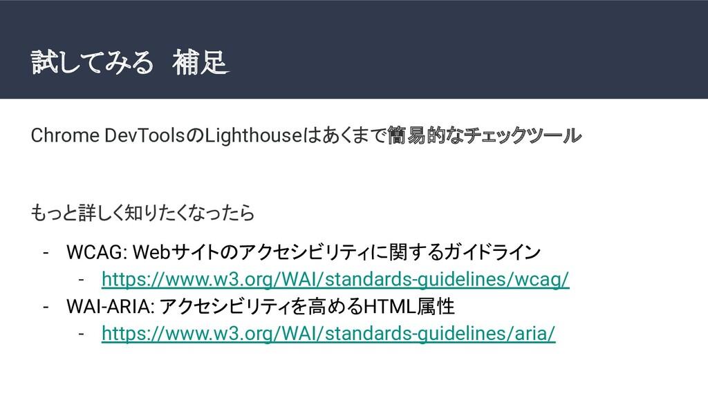試してみる 補足 Chrome DevToolsのLighthouseはあくまで簡易的なチェッ...