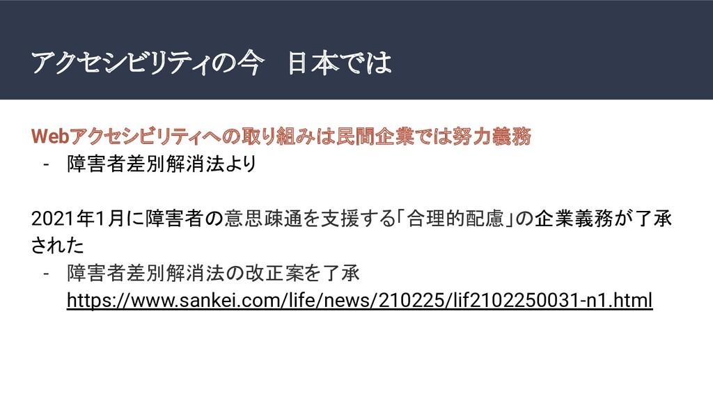 アクセシビリティの今 日本では Webアクセシビリティへの取り組みは民間企業では努力義務 - ...