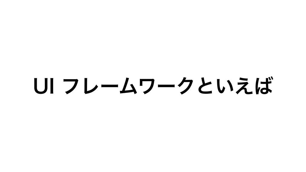 6*ϑϨʔϜϫʔΫͱ͍͑