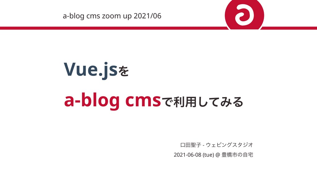 Vue.jsΛ a-blog cmsͰར༻ͯ͠ΈΔ ޱాࢠ - ΣϏϯάελδΦ 20...