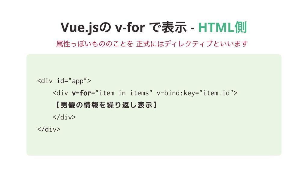 """Vue.jsͷ v-for Ͱදࣔ - HTMLଆ <div id=""""app""""> <div v..."""