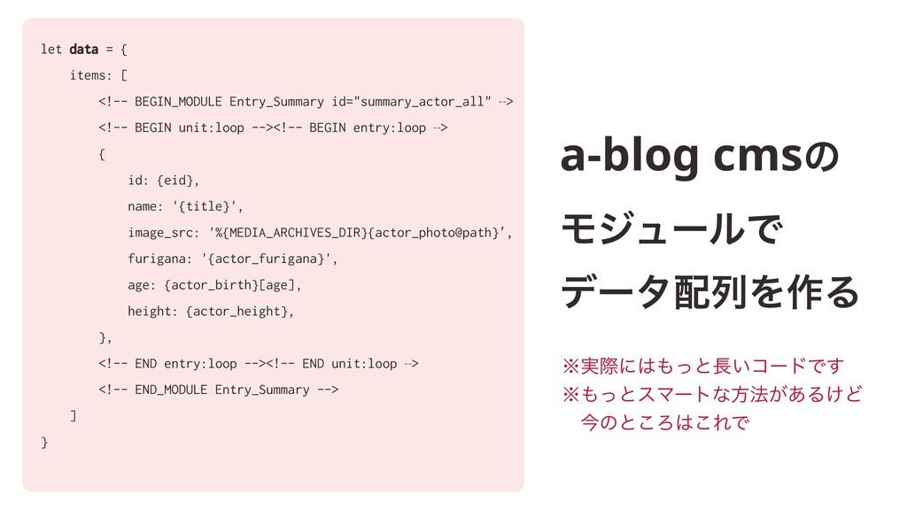 let data = { items: [ <!-- BEGIN_MODULE Entry_S...