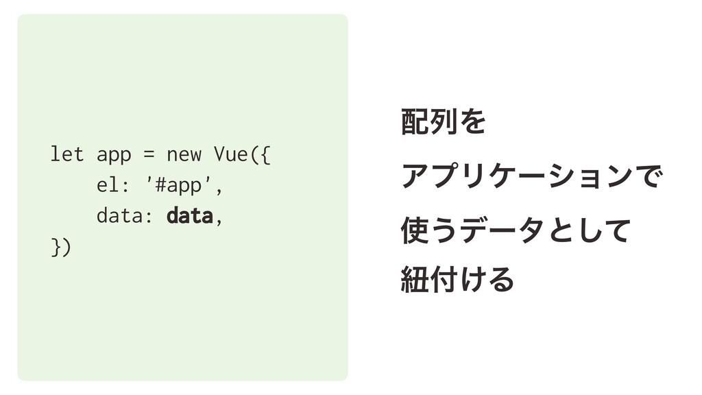 let app = new Vue({ el: '#app', data: data, }) ...