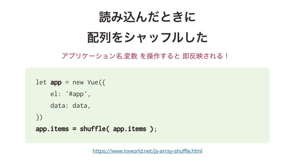 ಡΈࠐΜͩͱ͖ʹ ྻΛγϟοϑϧͨ͠ let app = new Vue({ el: '#...