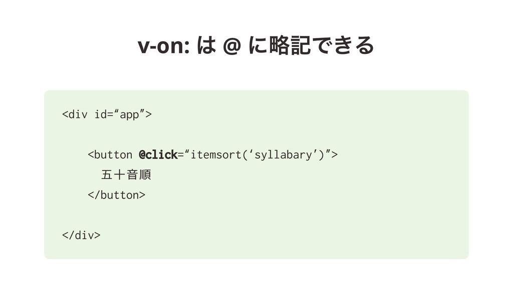"v-on:  @ ʹུهͰ͖Δ <div id=""app""> <button @click=..."