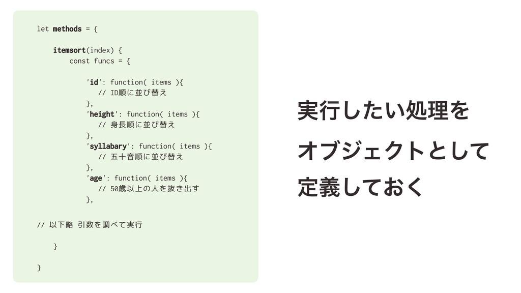 let methods = { itemsort(index) { const funcs =...
